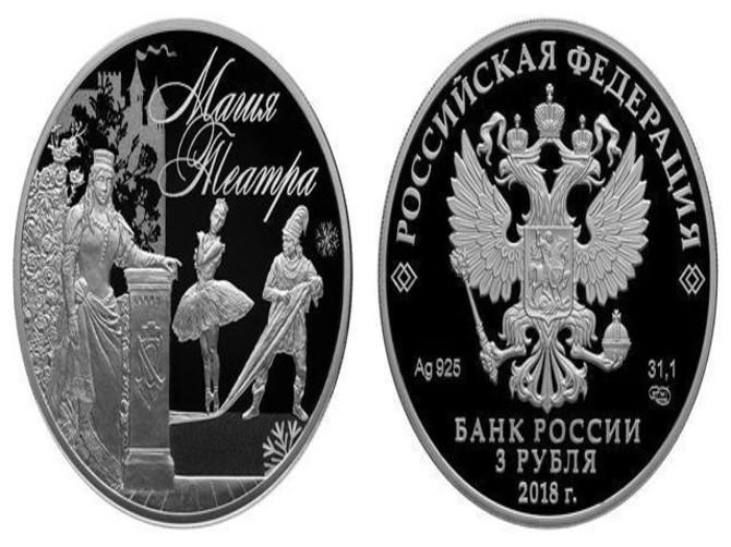В брянском драмтеатре пройдет выставка уникальных монет