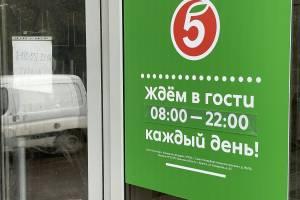 «Пятёрочка» откроется в брянском микрорайоне «Речной» 23 сентября