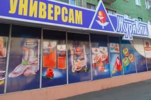 Владельцы брянских супермаркетов «Журавли» надеются снизить сумму иска от создателя Angry Birds