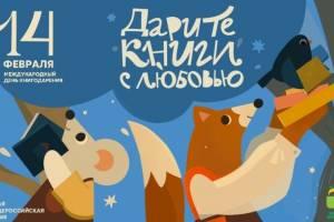 Брянцев пригласили принять участие в акции «Дарите книги с любовью»