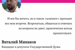 Минаков пожаловался на давление