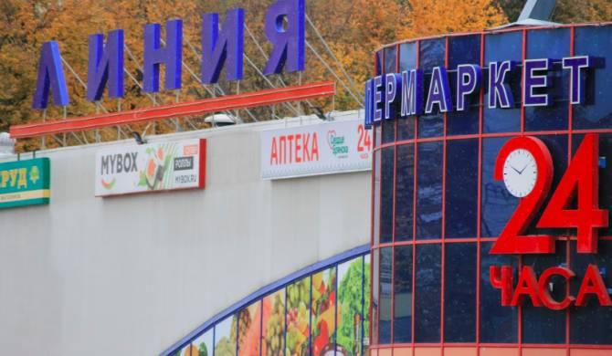 Брянским гипермаркетам «Линия» прочат непростую судьбу