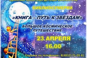 Брянских детей пригласили в космическое путешествие