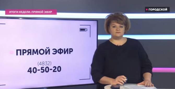 В эфире «Городского» брянцы пожаловались на псевдодистанционное обучение