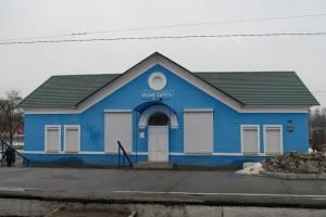 Белобережцы попросили открыть здание вокзала