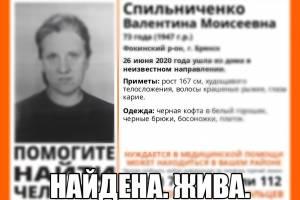 В Брянске пропавшую 73-летнюю Валентину Спильниченко нашли живой