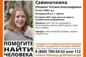 В Брянске нашли живой 37-летнюю Татьяну Савиночкину