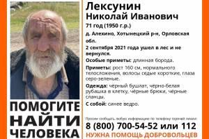 На Брянщине ищут 71-летнего Николая Лексунина из Орловской области