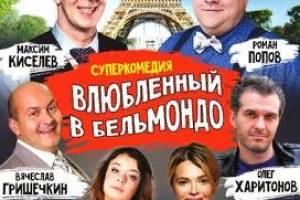 Брянцев пригласили на убойную комедию «Влюбленный в Бельмондо»