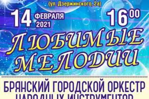 Брянцев в День влюбленных пригласили на праздничный концерт