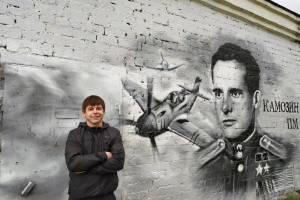 Брянский художник рассказал о создании граффити с Камозиным