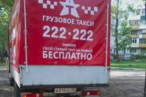В Брянске автомобиль грузового такси оккупировал детскую площадку