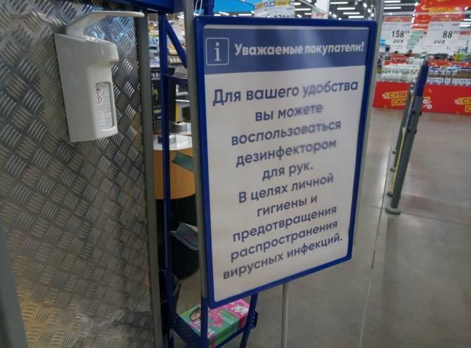 Брянские гипермаркеты начали борьбу с коронавирусом