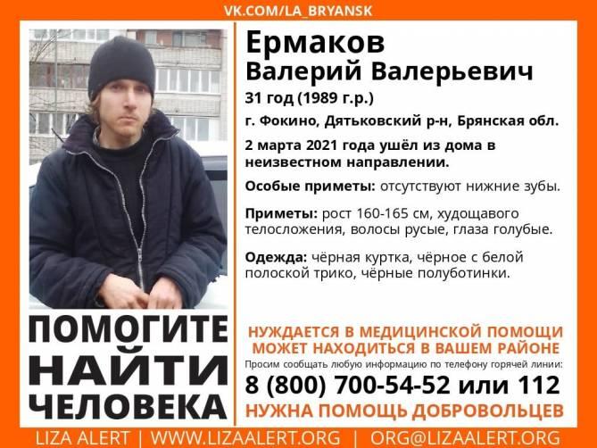 В Брянской области ищут 31-летнего Валерия Ермакова