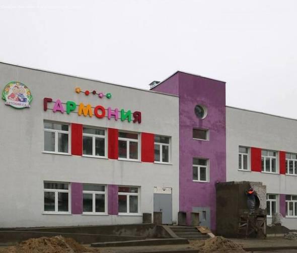 В Брянске открыли новый детский сад «Гармония»