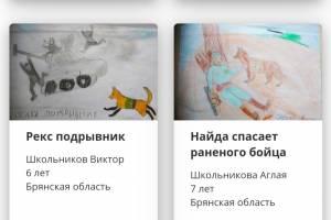 Рисунки брянцев попали в виртуальную выставку о фронтовых собаках