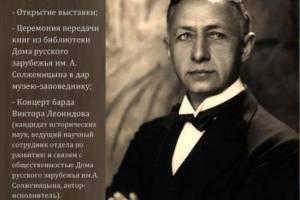 Брянцев пригласили на выставку в честь Ивана Бунина
