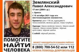 В Брянске пропал 17-летний Павел Землянский