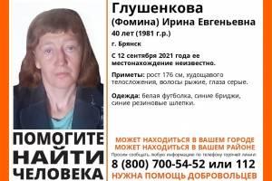 В Брянске пропала 40-летняя женщина