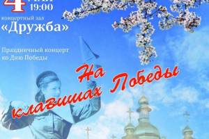 Брянцев позвали на концерт «На клавишах Победы»
