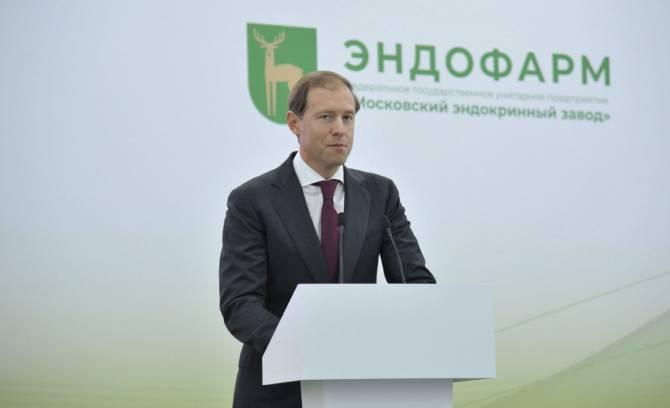 В Почепе министр Мантуров открыл эндокринный завод