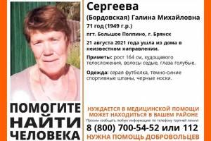 В Брянске ищут пропавшую 71-летнюю Галину Сергееву