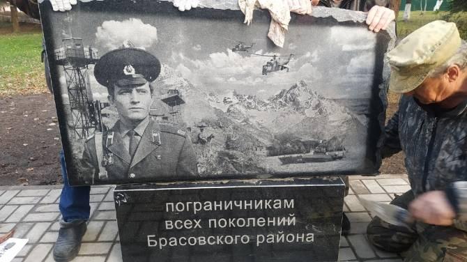 В поселке Локоть появился памятник пограничникам всех поколений