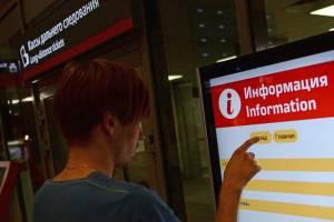 На вокзале «Брянск-Орловский» появились справочные видеотерминалы