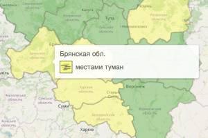 В Брянской области из-за тумана объявили желтый уровень опасности