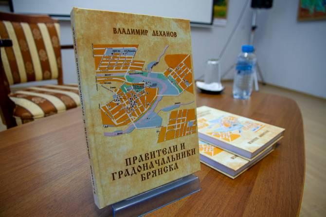 В Брянске презентовали книгу о правителях города