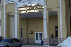 В Брянске врачи обсудили методы борьбы с мелономой