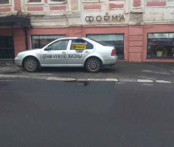 В Брянске ценитель чужой жизни перегородил тротуар