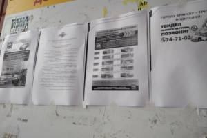 В Брянске сотрудники ГИБДД добрались до жителей многоэтажек