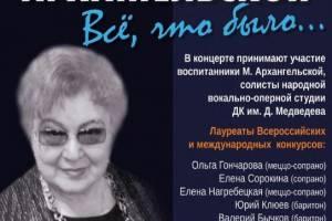 В Брянске память Маргариты Архангельской почтут концертом