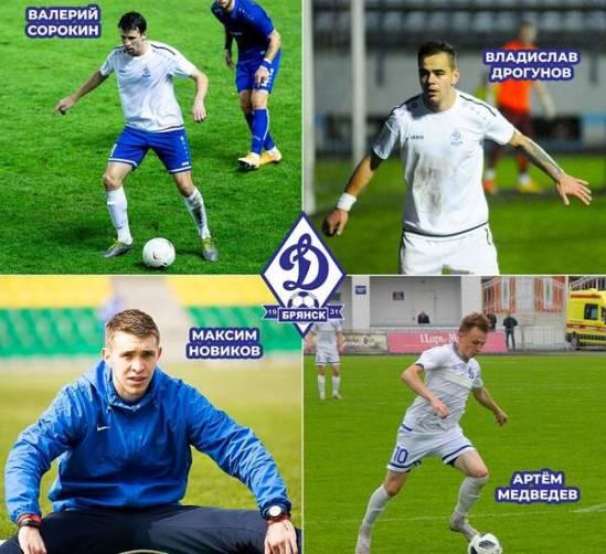 С брянским «Динамо» заключили контракты четыре игрока