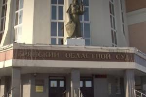 Зарплаты судей областного суда в Брянске опубликованы