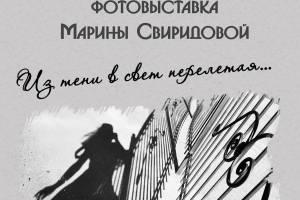 В Брянске открылась фотовыставка Марины Свиридовой