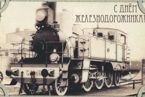 В Брянске отмечают День железнодорожника