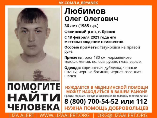 В Брянске пропал 36-летний Олег Любимов