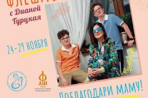 Брянцев позвали на флешмоб с Дианой Гурцкой «Поблагодари маму»