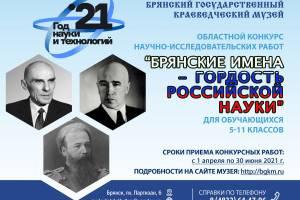 Брянским школьникам предложили рассказать о гордости российской науки