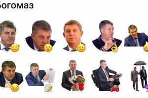 В Telegram пополнилась коллекция стикеров с губернатором Брянщины