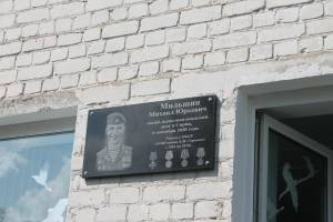 В Карачеве увековечили память погибшего в Сирии Михаила Мильшина