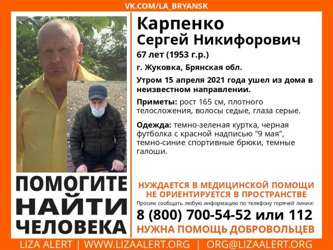 В Брянской области пропал 67-летний Сергей Карпенко