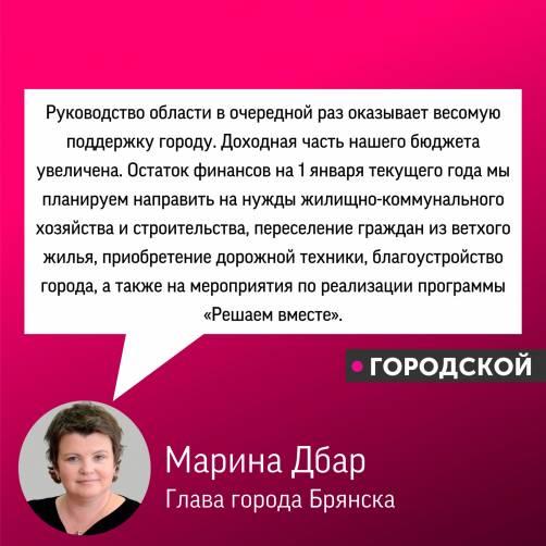 Марина Дбар о перераспределении денег