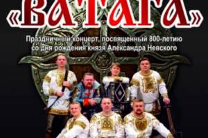 Брянский ансамбль «Ватага» даст концерт к 800-летию Александра Невского