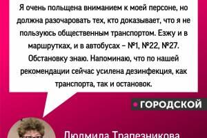 Людмила Трапезникова оказывается ездит в общественном транспорте