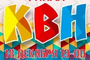 В Брянске пройдёт финал областной лиги КВН