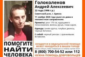 В Брянске пропал 22-летний Андрей Голоколенов