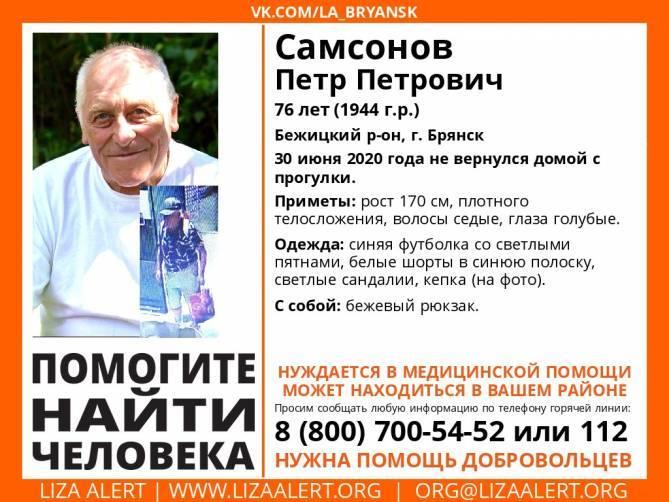 В Брянске нашли живым пропавшего 76-летнего Петра Самсонова